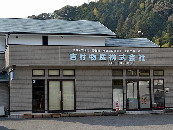 吉村物産株式会社